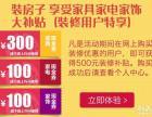 芜湖一号家居网线上500元装修优惠卷