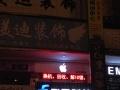 iPhone iPad手机平板主板现场快速维修换屏