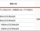 嘉祥中公教育国考一年公考协议