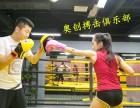 沈阳较好的自由搏击 散打培训班在奥创搏击俱乐部