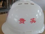 高强度ABS安全帽〈欧盟认证〉 ce认证 安全帽 安全帽厂家 防