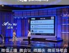 郑州微信大屏活动 微信红包墙活动 微信现场游戏活动