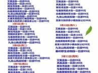 宝鸡新天地国际旅行社 周边游 线路推荐