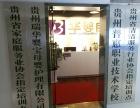 贵州瑞华婴宝母婴护理有限公司