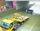 廊坊附近困境救援马上出发 快速高效拖车救援服务