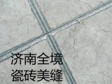 济南槐荫瓷砖美缝勾缝剂填缝施工工人瓷砖美缝哪家好