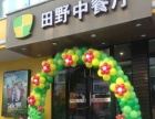筠连县宝宝百日宴气球装饰小丑开业拱门儿童生日派对