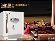 上海迪堡保险箱无锡办事处