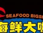京城一品(海鲜大咖)海遇店