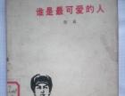 转让1973年出版的《谁说较可爱的人》