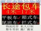 深圳到衡阳专线物流货运 整车零担 天天发车