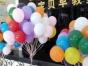 湖州气球布置开业店庆活动酒店场地婚礼彩球装饰拱门