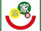 惠东开便利店要加盟哪一家好- 乐家嘉连锁便利店