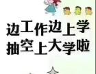 青白江初中高中毕业也能拿大专本科学历啦