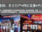 庆典展会活动网红直播推广、摄影摄像高清网络视频直播