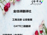 长春金佳译翻译公司提供翻译服务