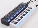 批发+零售USB排插式HUB 7口带开关带蓝光HUB HUB转换