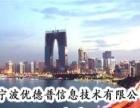 江苏SAP系统 就找苏州SAP软件商 优德普是SAP苏州合作伙伴
