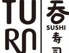 寿司加盟哪个品牌好?吞寿司加盟怎么样