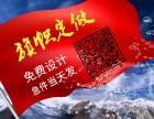 深圳宝安广告条幅锦旗横幅绶带彩旗袖章公司旗帜加急可当天出货