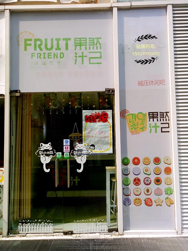 北京全境玻璃贴膜办公室居家隐私磨砂贴 镂空喷绘刻字