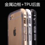 iphone6 手机壳 新款 苹果6 金属边框 保护壳加TPU后盖 超薄