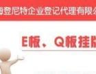 上海Q\E板挂牌,注册上海自贸区公司,优惠中
