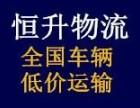 临夏县恒升物流专业从事全国各地大小回程车调度运输
