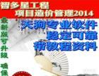 智多星湖南工程项目造价管理软件2014新定额 支持升级加密狗包邮