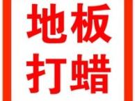 浦东新区南码头-地面打蜡抛光 打3M蜡 机械上蜡公司