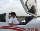飞机自驾体验优惠活动日只限周六