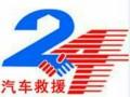 福田区全区全天24小时不限段道路救援修车补胎