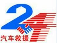 深圳周边24小时修车补胎,24小时道路救援拖车