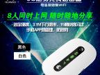 3G无线路由器 华为路由器电信E5200c 迷你随身无线WIFI直插SIM卡