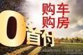 广州零首付快速购车