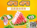 南京-呷哺呷哺小火锅让不让加盟 20大系列免费教学