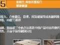楼兰瓷砖装修加盟加盟 家具 投资金额 1-5万元