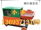 山东江苏上海地基加固砂浆螺杆灌浆泵注浆锚