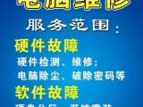 杭州临平南苑街道附近电脑维修 系统安装 24小时上门服务