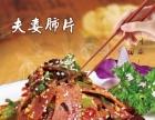 紫燕百味鸡加盟费多少钱紫燕百味鸡加盟条件
