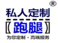 哈尔滨跑腿24小时:私人定制代办跑腿服务公司最靠谱!