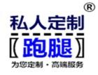 哈尔滨跑腿24小时:私人定制代办跑腿服务公司较靠谱!