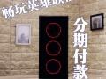 广州番禺0首付 大型单机游戏主机 分期付款 实体店办理