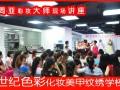 株洲化妆美甲行业培训费用