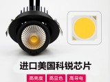 LED象鼻灯 COB筒灯 服装店嵌入式射灯 led天花灯