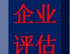 沧州企业净资产评估公司 专业项目融资评估 股权转让评估