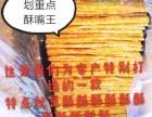 北京朝阳薄脆批发煎饼里酥脆时间长的薄脆学校部队达标