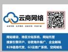 衡水/安平营销网站制作-手机站制作 衡水云商