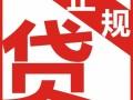 芜湖南陵空放无抵押贷款零用贷 十分钟下款