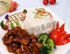 嘉乐料理包、中餐料理包加盟